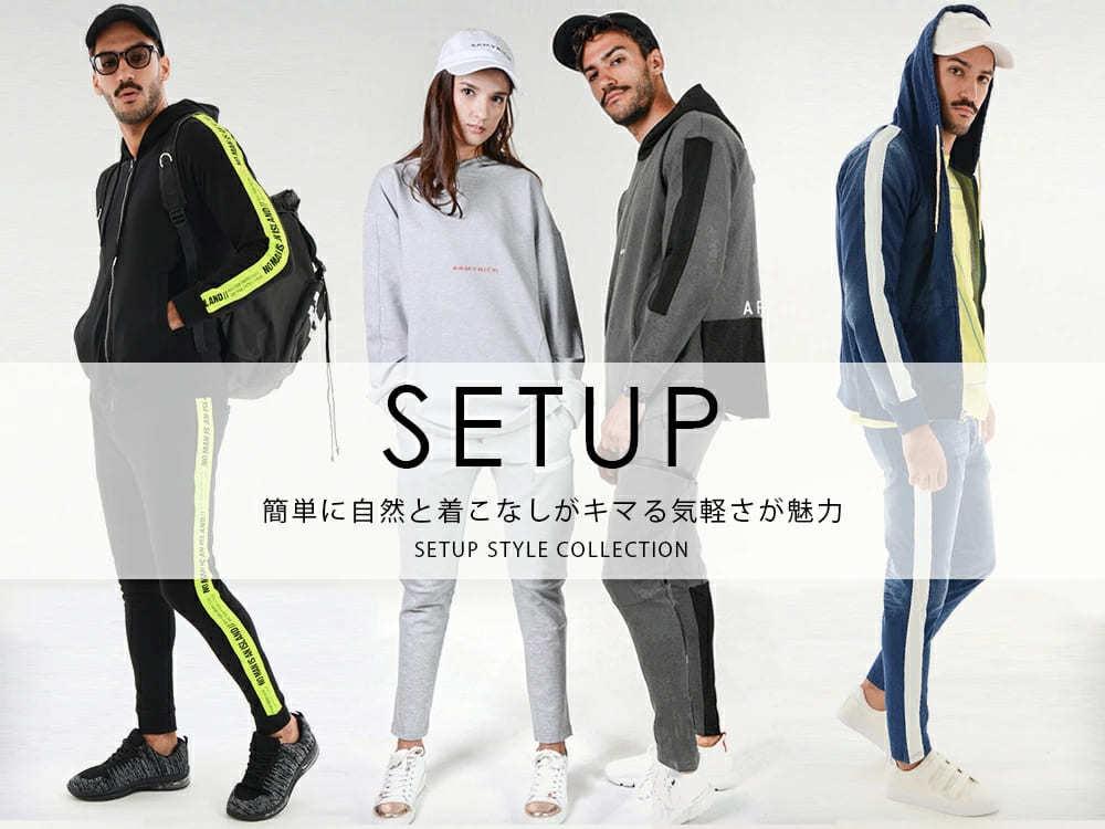 セットアップ、メンズ、ファッション、通販、30代、40代