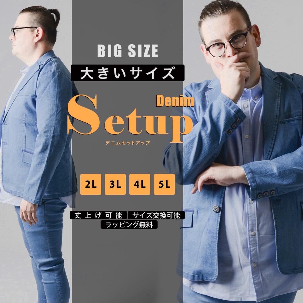 デニムテーラードセットアップ セットアップ メンズ ファッション 通販 30代 40代